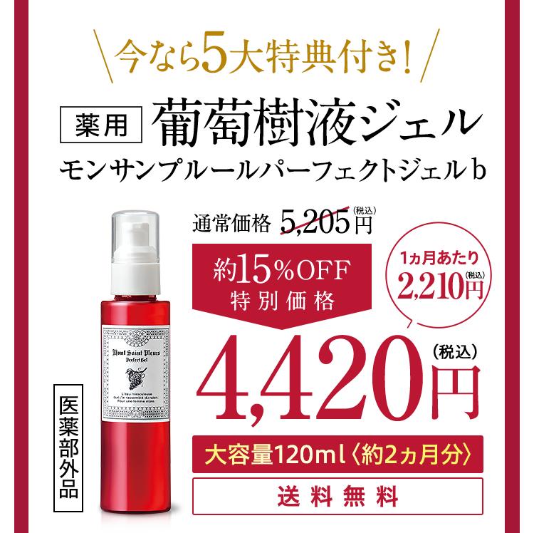 今なら5大特典付き!葡萄樹液ジェルモンサンプルールパーフェクトジェルa 通常価格 5,205円のところ 特別価格(税込)4,420円 送料無料