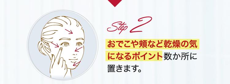 Step2.おでこや頬など乾燥の気になるポイント数か所に置きます。