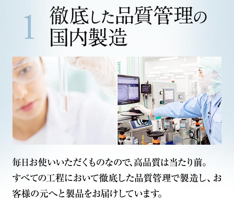 1.徹底した品質管理の国内製造