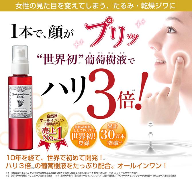 薬用 葡萄樹液ジェル商品ページ1