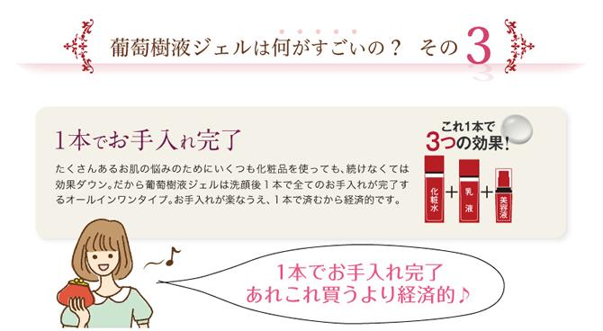 薬用 葡萄樹液ジェル商品ページ4