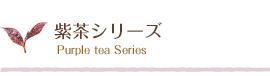 紫茶シリーズタイトル